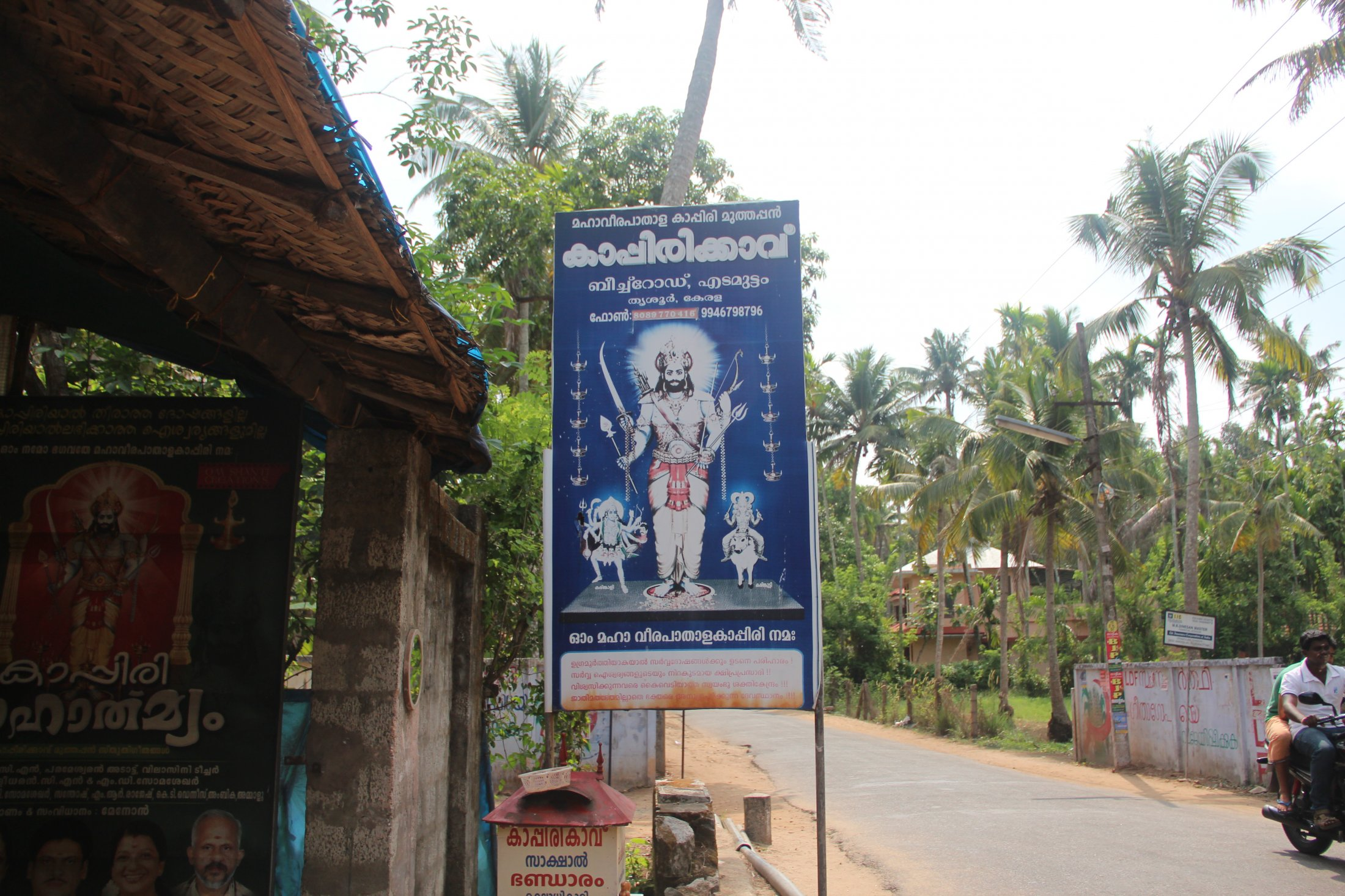 Kappiri Temple Edamuttam