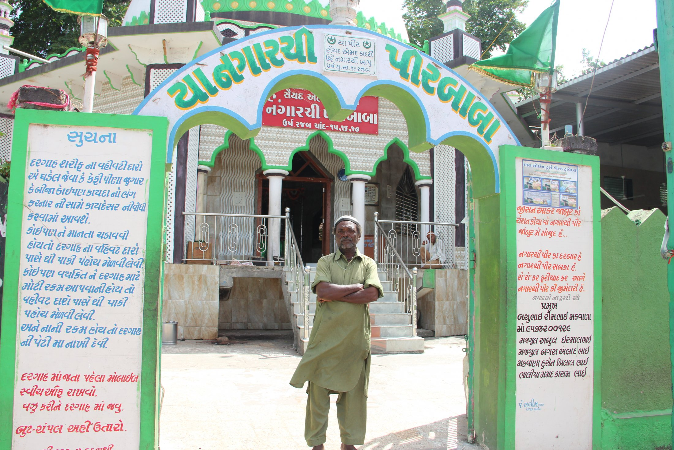 Caretaker of the Nagarchi Shrine